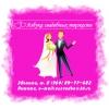 Украшение свадебных машин и банкетных залов