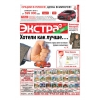 Доступная реклама в газете «Экстра М»