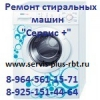 Сервис - ремонт холодильника,   стиральной машины